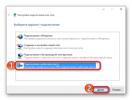 Nastroyka-podklyucheniya-VPN1.png