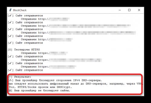 Podrobnyie-rezultatyi-programmyi-BlockCheck2.png