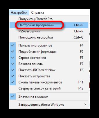 Put-nastroek-torrent-klienta2.png