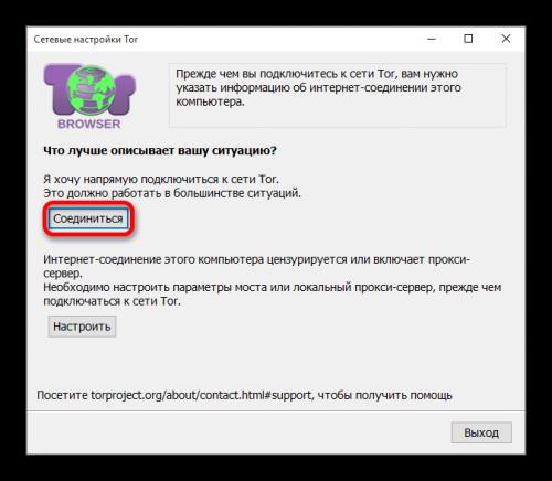 Setevyie-nastroyki-Tor1.png