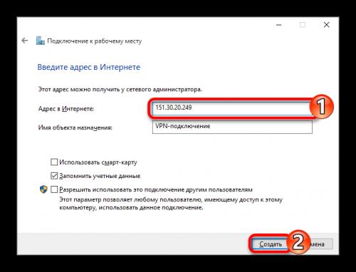 Vvod-dannyih-dlya-nastroyki-VPN1.png