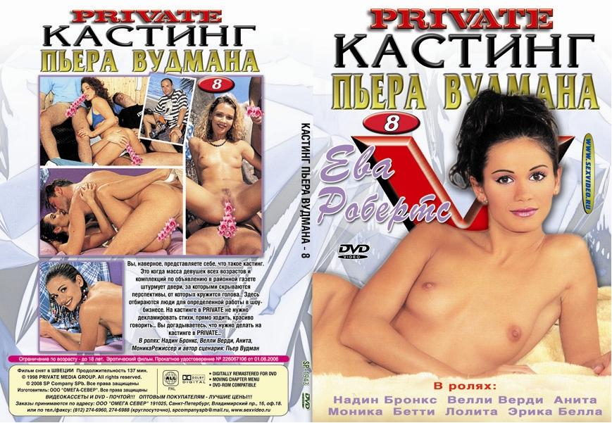 filmi-porno-kasting-pera-vudmana